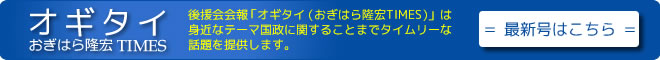「おぎはら隆宏TIMES」オギタイ最新号はこちら